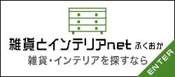 잡화와 인테리어 net 후쿠오카